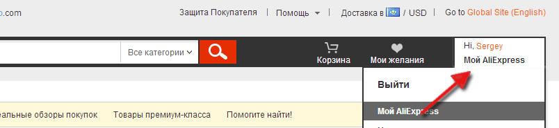 Кнопка - Мой AliExpress