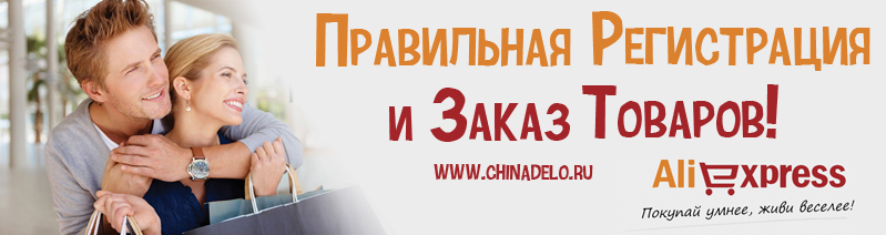 Регистрация и заказ товаров в интернет-магазине Алекспресс Китай.