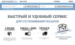 Сервис отслеживания посылок GdeToEdet.ru